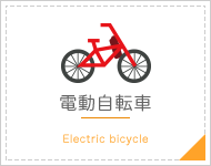 電動自転車 Electric bicycle